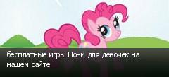 бесплатные игры Пони для девочек на нашем сайте