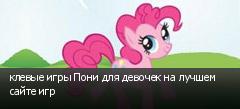клевые игры Пони для девочек на лучшем сайте игр