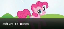 сайт игр- Пони здесь