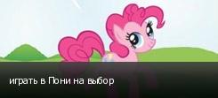 играть в Пони на выбор
