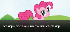 все игры про Пони на лучшем сайте игр