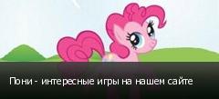 Пони - интересные игры на нашем сайте