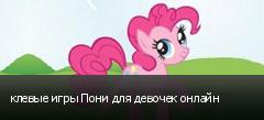 клевые игры Пони для девочек онлайн