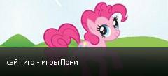 сайт игр - игры Пони