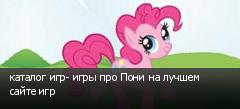 каталог игр- игры про Пони на лучшем сайте игр