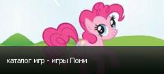 каталог игр - игры Пони