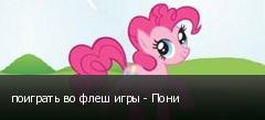 поиграть во флеш игры - Пони