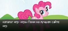 каталог игр- игры Пони на лучшем сайте игр