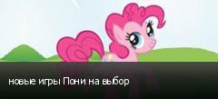 новые игры Пони на выбор