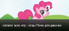 каталог всех игр - игры Пони для девочек