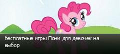 бесплатные игры Пони для девочек на выбор