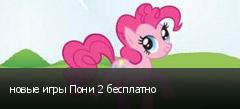 новые игры Пони 2 бесплатно