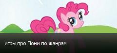 игры про Пони по жанрам