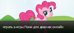 играть в игры Пони для девочек онлайн
