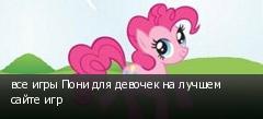 все игры Пони для девочек на лучшем сайте игр