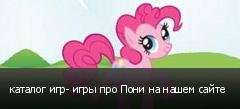 каталог игр- игры про Пони на нашем сайте