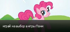 играй на выбор в игры Пони