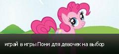играй в игры Пони для девочек на выбор