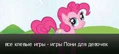 все клевые игры - игры Пони для девочек