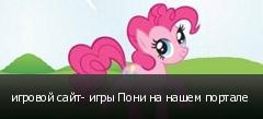игровой сайт- игры Пони на нашем портале