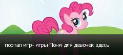 портал игр- игры Пони для девочек здесь