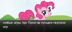 любые игры про Пони на лучшем портале игр