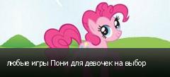 любые игры Пони для девочек на выбор
