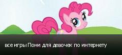все игры Пони для девочек по интернету