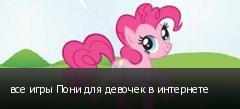 все игры Пони для девочек в интернете