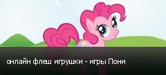 онлайн флеш игрушки - игры Пони