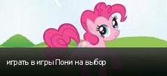 играть в игры Пони на выбор