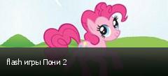 flash игры Пони 2