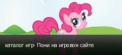 каталог игр- Пони на игровом сайте