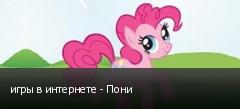 игры в интернете - Пони