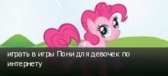играть в игры Пони для девочек по интернету