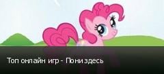 Топ онлайн игр - Пони здесь