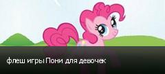 флеш игры Пони для девочек
