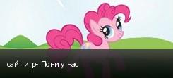 сайт игр- Пони у нас