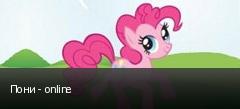 Пони - online