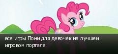 все игры Пони для девочек на лучшем игровом портале