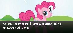 каталог игр- игры Пони для девочек на лучшем сайте игр