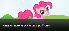 каталог всех игр - игры про Пони