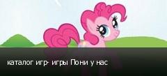 каталог игр- игры Пони у нас