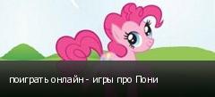 поиграть онлайн - игры про Пони