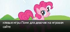клевые игры Пони для девочек на игровом сайте