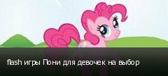 flash игры Пони для девочек на выбор