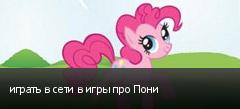 играть в сети в игры про Пони