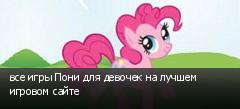 все игры Пони для девочек на лучшем игровом сайте