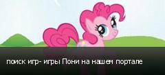 поиск игр- игры Пони на нашем портале
