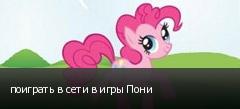 поиграть в сети в игры Пони